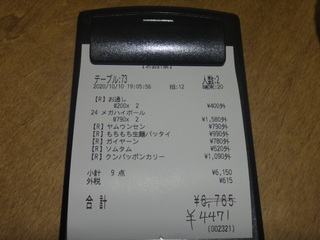 DSC07344.JPG